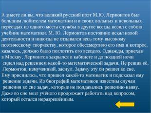 * А знаете ли вы, что великий русский поэт М.Ю. Лермонтов был большим любител