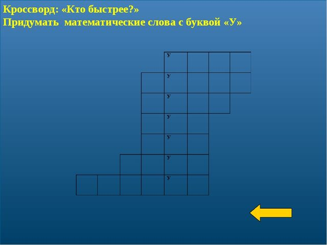 * Кроссворд: «Кто быстрее?» Придумать математические слова с буквой «У»