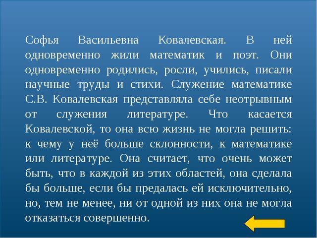 * Софья Васильевна Ковалевская. В ней одновременно жили математик и поэт. Они...