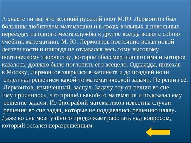* А знаете ли вы, что великий русский поэт М.Ю. Лермонтов был большим любител...