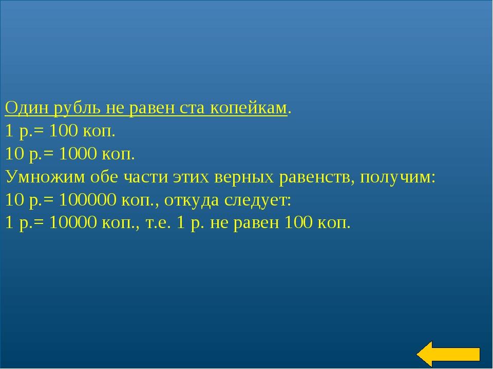 * Один рубль не равен ста копейкам. 1 р.= 100 коп. 10 р.= 1000 коп. Умножим о...