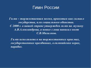 Гимн России Гимн – торжественная песня, принятая как символ государства, или