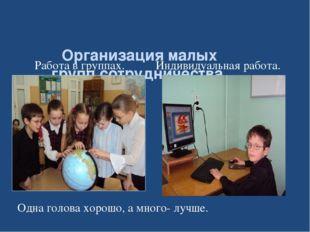 Организация малых групп сотрудничества. Работа в группах. Индивидуальная рабо