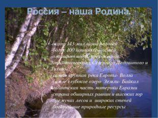 Россия – наша Родина. - - -около 143 миллиона человек -более 100 национальнос