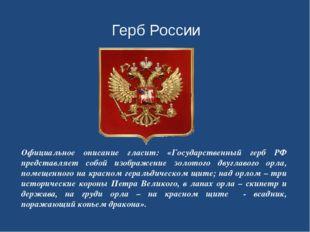 Герб России Официальное описание гласит: «Государственный герб РФ представляе