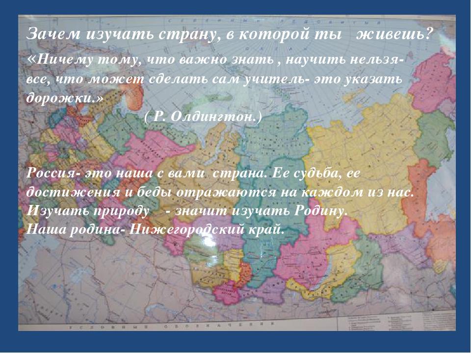 Зачем изучать страну, в которой ты живешь? «Ничему тому, что важно знать , н...