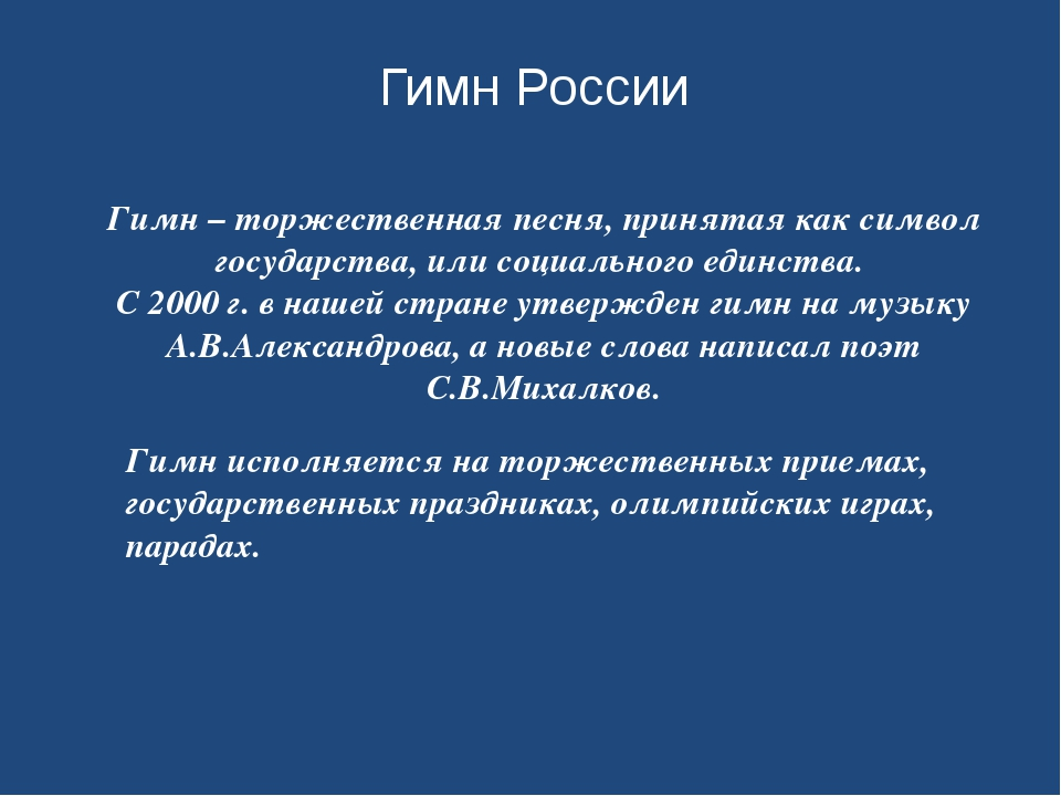 Гимн России Гимн – торжественная песня, принятая как символ государства, или...