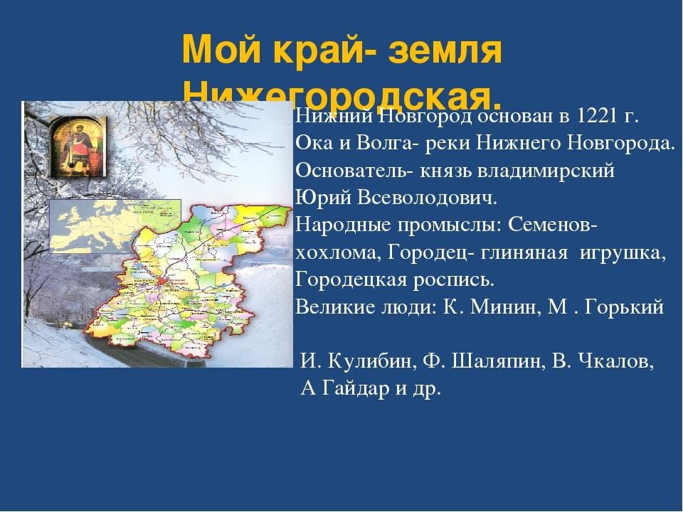 Мой край- земля Нижегородская. Нижний Новгород основан в 1221 г. Ока и Волга-...