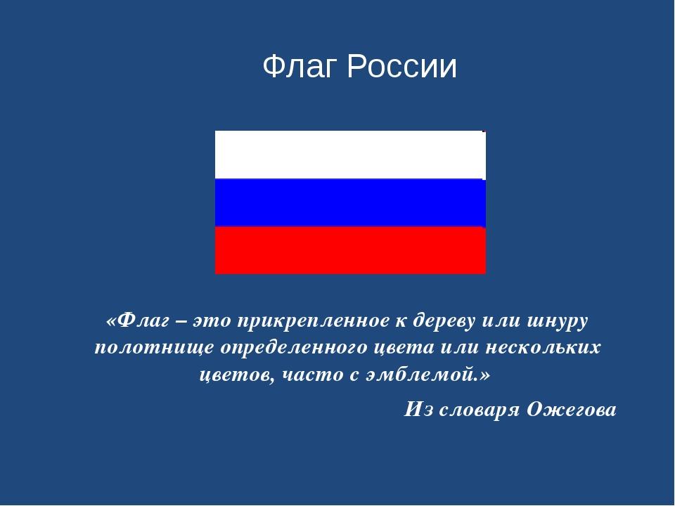 Флаг России «Флаг – это прикрепленное к дереву или шнуру полотнище определенн...