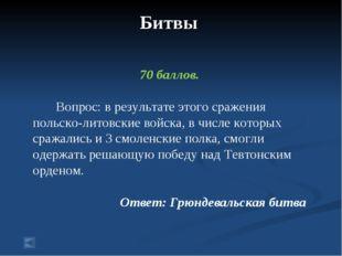 Битвы 70 баллов. Вопрос: в результате этого сражения польско-литовские войска