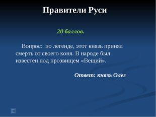 Правители Руси 20 баллов. Вопрос: по легенде, этот князь принял смерть от сво