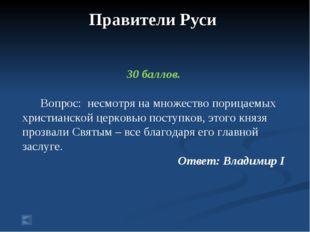 Правители Руси 30 баллов. Вопрос: несмотря на множество порицаемых христианск