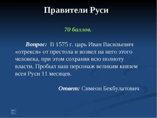 Правители Руси 70 баллов. Вопрос: В 1575г. царь Иван Васильевич «отрекся» от