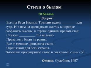 Стихи о былом 70 баллов. Вопрос: Был на Руси Иваном Третьим веден ________ дл