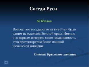 Соседи Руси 60 баллов. Вопрос: это государство на юге Руси было одним из оско