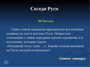 Соседи Руси 80 баллов. Этим словом называли практически все кочевые племена н