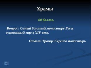 Храмы 60 баллов. Вопрос: Самый богатый монастырь Руси, основанный еще в XIV в