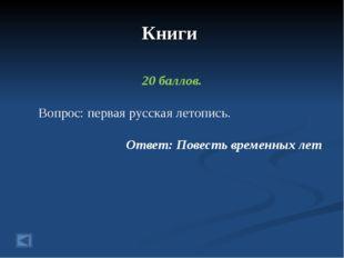 Книги 20 баллов. Вопрос: первая русская летопись. Ответ: Повесть временных лет