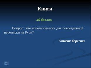 Книги 40 баллов. Вопрос: что использовалось для повседневной переписки на Рус