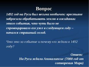 Вопрос 1492 год на Руси был весьма необычен: крестьяне забросили обрабатывать