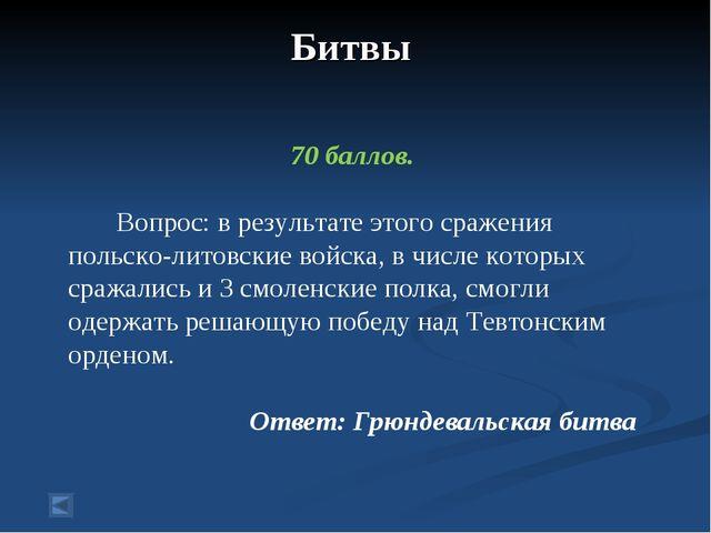 Битвы 70 баллов. Вопрос: в результате этого сражения польско-литовские войска...
