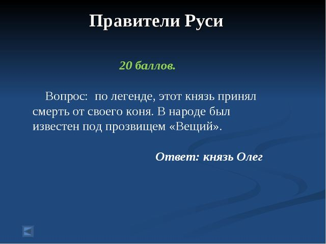 Правители Руси 20 баллов. Вопрос: по легенде, этот князь принял смерть от сво...