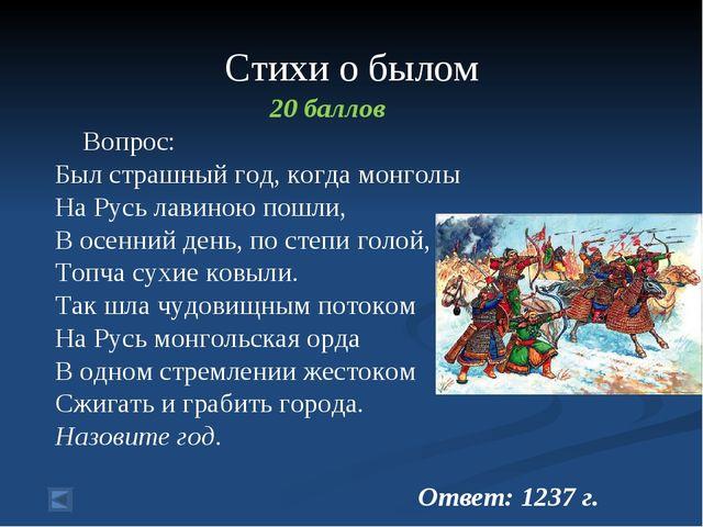 Стихи о былом 20 баллов Вопрос: Был страшный год, когда монголы На Русь лавин...