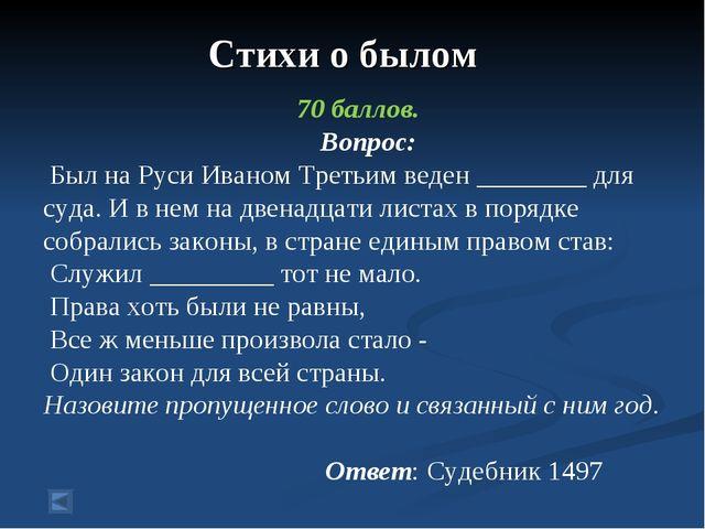 Стихи о былом 70 баллов. Вопрос: Был на Руси Иваном Третьим веден ________ дл...
