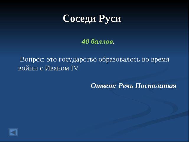 Соседи Руси 40 баллов. Вопрос: это государство образовалось во время войны с...