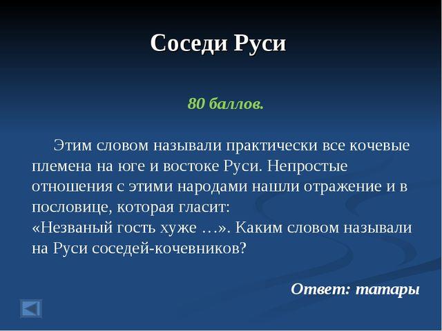 Соседи Руси 80 баллов. Этим словом называли практически все кочевые племена н...