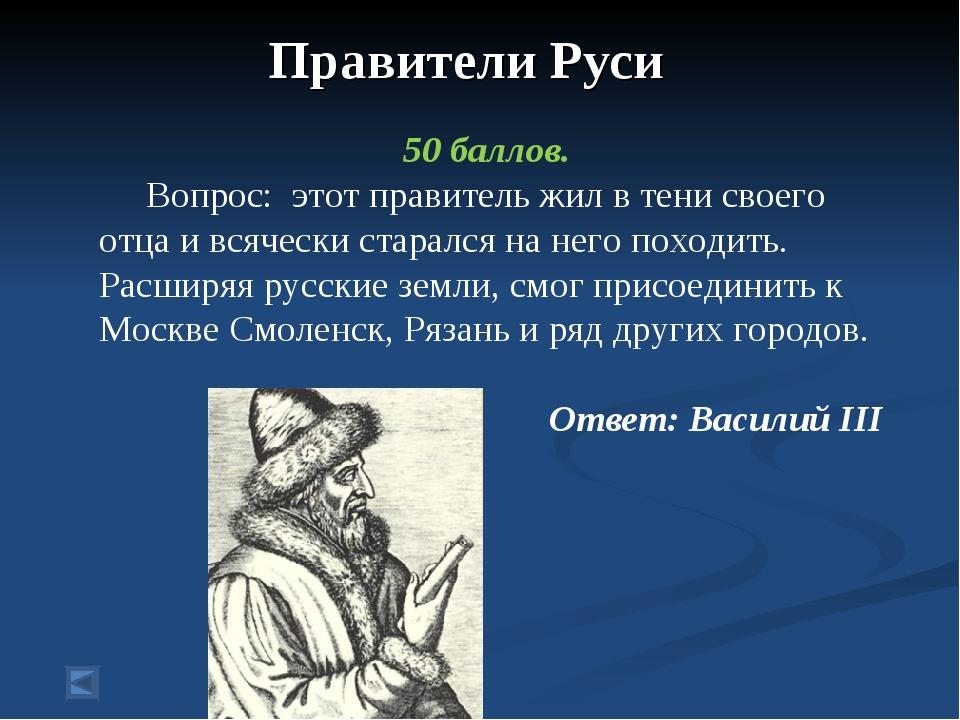 Правители Руси 50 баллов. Вопрос: этот правитель жил в тени своего отца и вся...