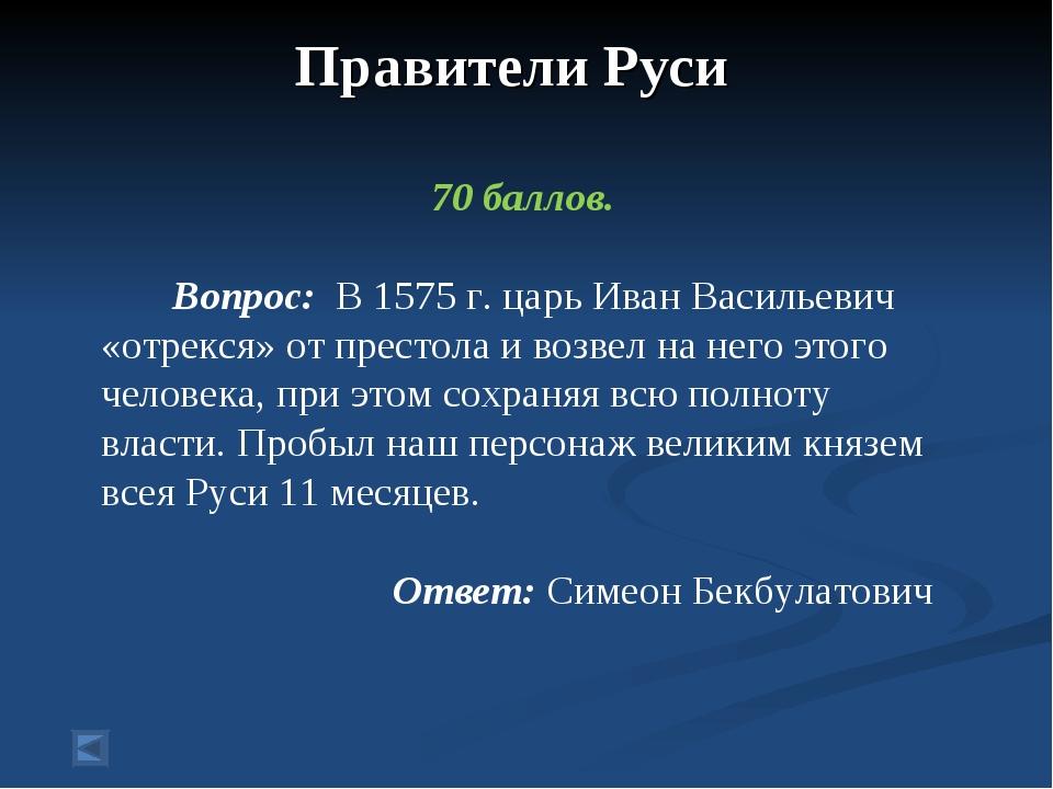Правители Руси 70 баллов. Вопрос: В 1575г. царь Иван Васильевич «отрекся» от...