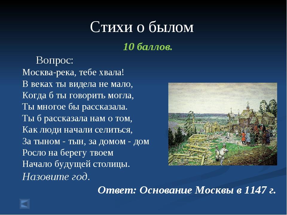Стихи о былом 10 баллов. Вопрос: Москва-река, тебе хвала! В веках ты видела...