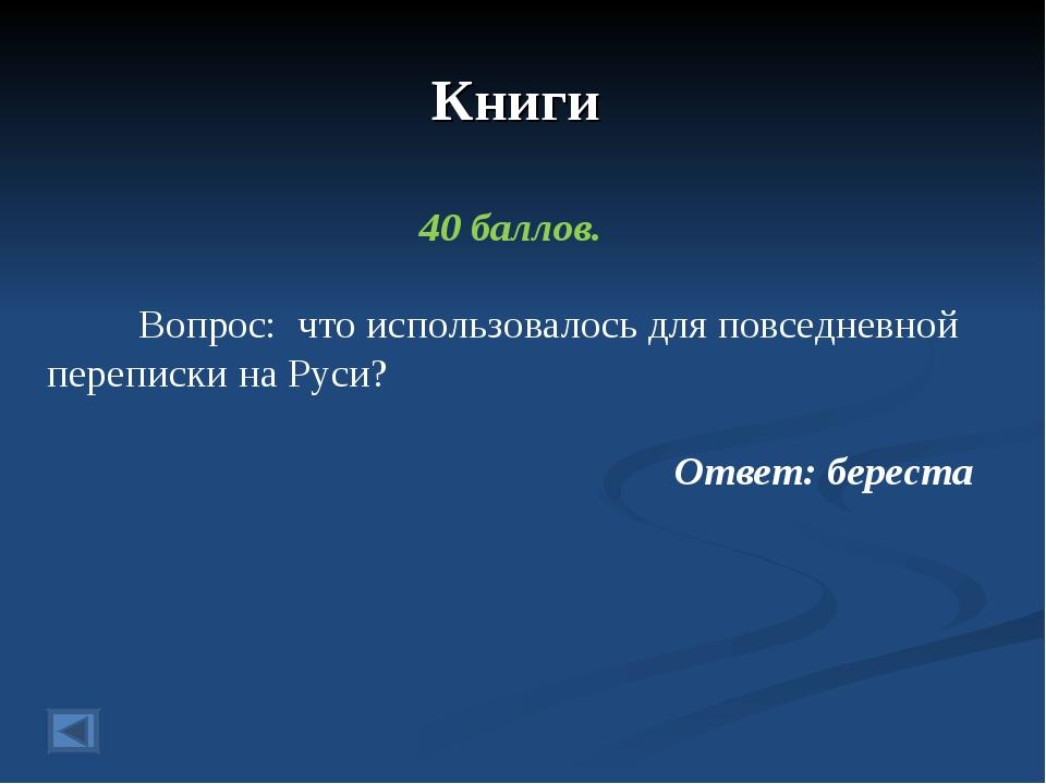 Книги 40 баллов. Вопрос: что использовалось для повседневной переписки на Рус...