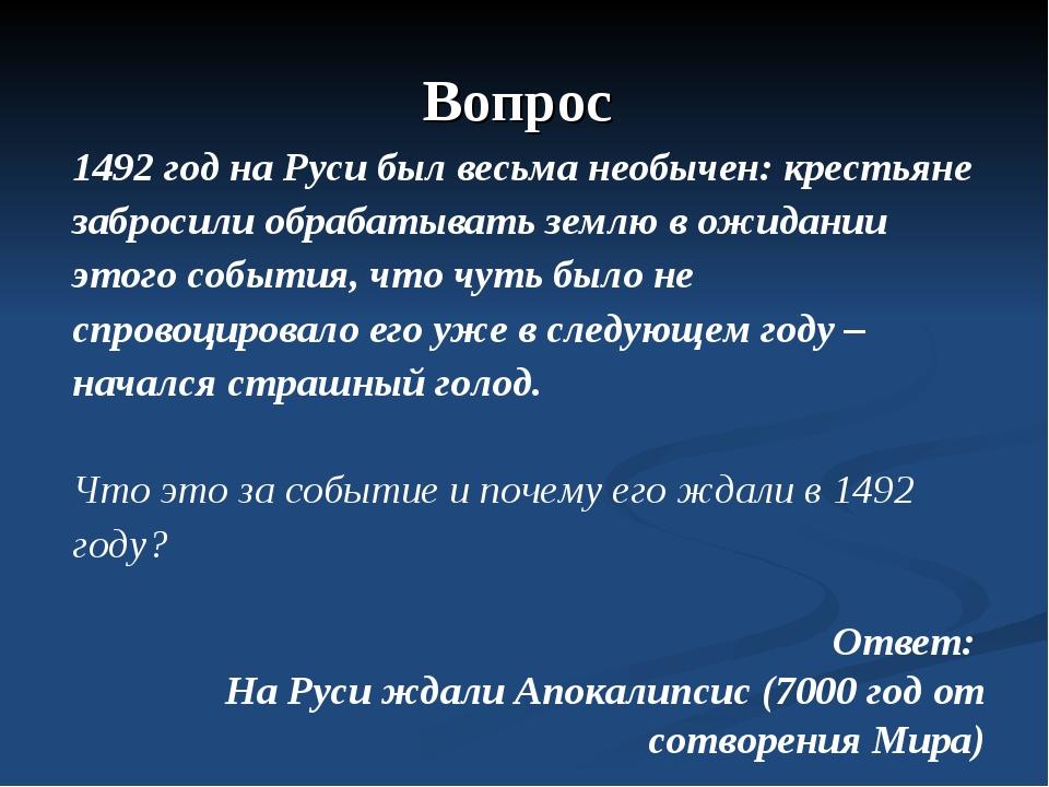 Вопрос 1492 год на Руси был весьма необычен: крестьяне забросили обрабатывать...