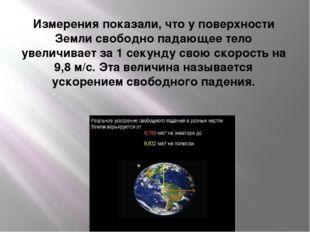 Измерения показали, что у поверхности Земли свободно падающее тело увеличивае