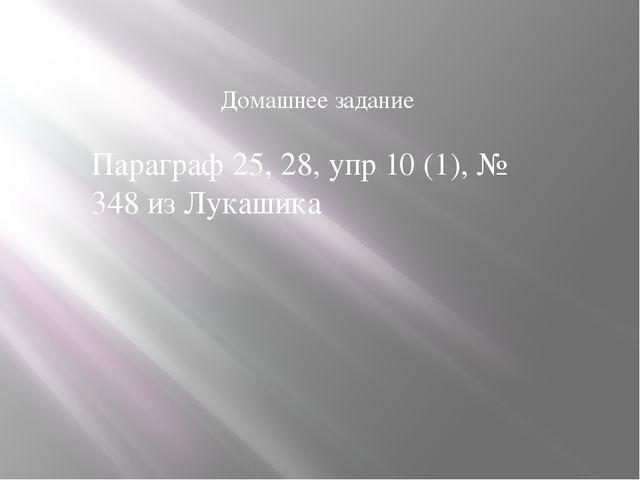 Домашнее задание Параграф 25, 28, упр 10 (1), № 348 из Лукашика