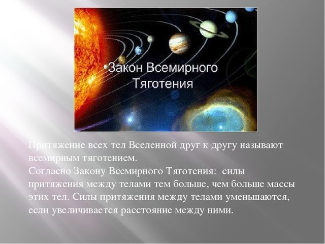 Притяжение всех тел Вселенной друг к другу называют всемирным тяготением. Со...