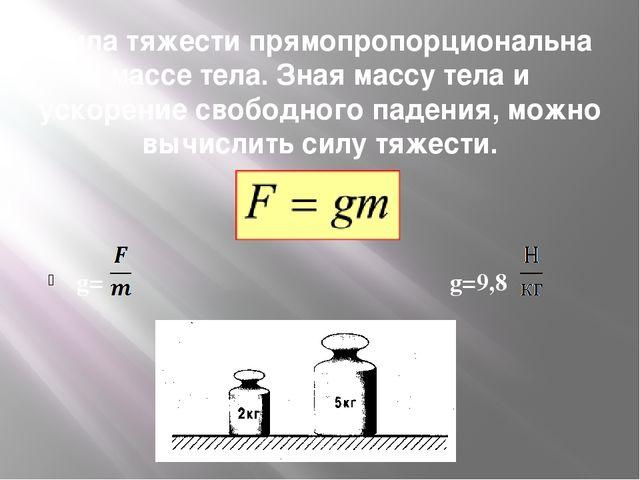 Сила тяжести прямопропорциональна массе тела. Зная массу тела и ускорение сво...