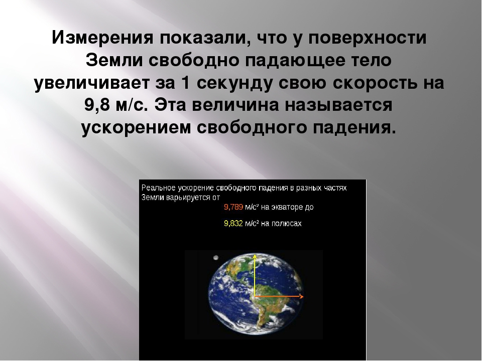 Измерения показали, что у поверхности Земли свободно падающее тело увеличивае...
