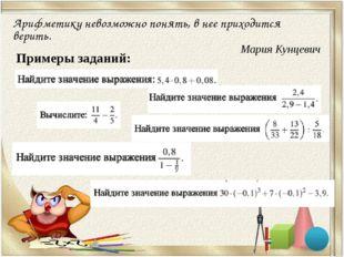 Примеры заданий: Арифметику невозможно понять, в нее приходится верить. Мария