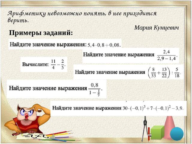 Примеры заданий: Арифметику невозможно понять, в нее приходится верить. Мария...