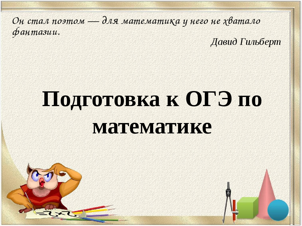 Подготовка к ОГЭ по математике Он стал поэтом— для математика у него не хват...