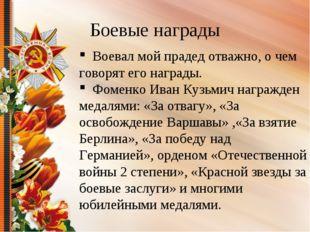 Боевые награды Воевал мой прадед отважно, о чем говорят его награды. Фоменко