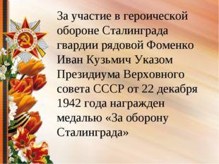 За участие в героической обороне Сталинграда гвардии рядовой Фоменко Иван Куз