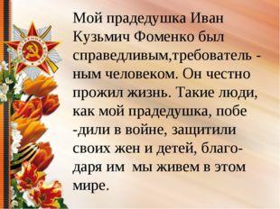 Мой прадедушка Иван Кузьмич Фоменко был справедливым,требователь - ным челове