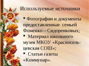 Используемые источники Фотографии и документы предоставленные семьей Фоменко