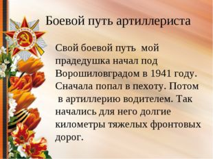 Боевой путь артиллериста Свой боевой путь мой прадедушка начал под Ворошилов
