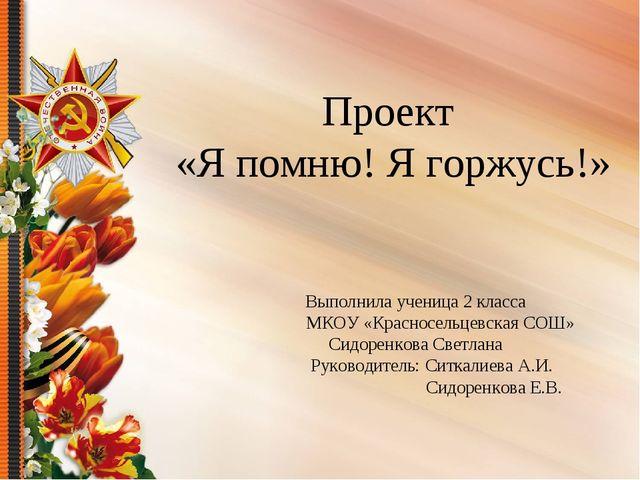 Проект «Я помню! Я горжусь!» Выполнила ученица 2 класса МКОУ «Красносельцевск...