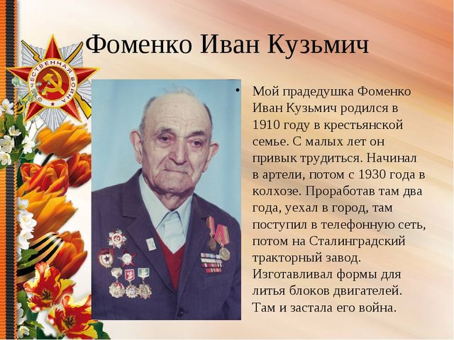 Фоменко Иван Кузьмич Мой прадедушка Фоменко Иван Кузьмич родился в 1910 году...